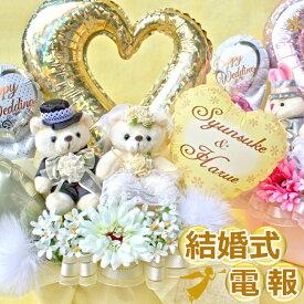 結婚式 バルーン 電報 ぬいぐるみ 祝電 バルーン おしゃれ ウェディング 名入れ 造花 送料無料 L1・2 P4