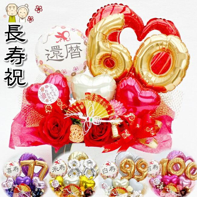 長寿祝い 誕生日 金婚式 に贈るバルーンフラワー 還暦 古希 喜寿 傘寿 米寿 卒寿 白寿 バルーン&造花アレンジ 送料無料 L1-P4