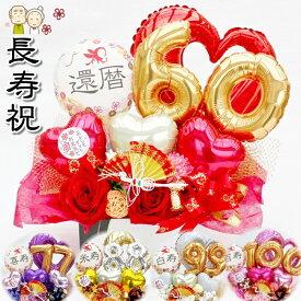 還暦祝い 長寿祝い 和風 誕生日 金婚式 バルーンフラワー 還暦 古希 喜寿 傘寿 米寿 卒寿 白寿 造花 送料無料 balloon75 M-P5