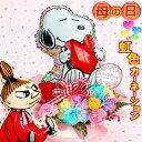 母の日に贈る スヌーピー & リトルミィ レインボーカーネーションバスケット バルーン&生花アレンジメントM-P4