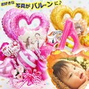 写真 電報 祝電 誕生日 発表会 結婚式 記念日 プリント バルーン 造花 送料無料 M P-4