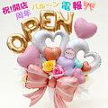 送料無料!大きなリボンのパステルOPENバルーン造花&バルーンアレンジメント開店祝周年祝誕生日