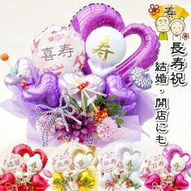 還暦祝 長寿祝 誕生日 結婚式 開店祝 金婚式 名前入れ 還暦 古希 喜寿 傘寿 米寿 造花 アレンジ 送料無料 M4