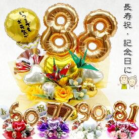 バルーン フラワー 金婚式 還暦 誕生日 記念日 結婚式 周年祝い 敬老の日 和風 ギフト 造花 S1