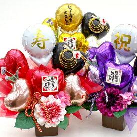 お正月飾り 還暦祝い 長寿祝い 和風 誕生日 金婚式 フラワー ギフト 還暦 古希 喜寿 造花 送料無料 S-FT2 B2
