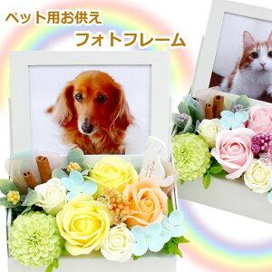 ペット用 お悔やみ花 お供え ソープフラワー メモリアルフレーム ペットのお供え 写真たて 送料無料