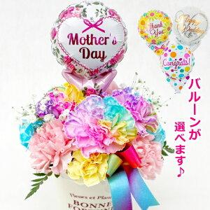 母の日 プレゼント レインボーカーネーション バルーン お祝い 生花 アレンジ 送料無料