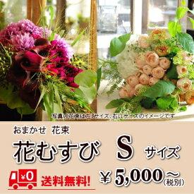 """おまかせ ブーケ 花束""""花むすび Sサイズ""""5,000yen【あす楽対応_関東】"""