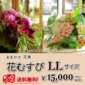 """おまかせ ブーケ 花束""""花むすび LLサイズ""""15,000yen【あす楽対応_関東】"""