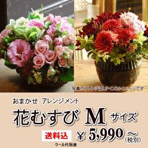 """【送料込】おまかせ アレンジメント""""花むすび Mサイズ..."""