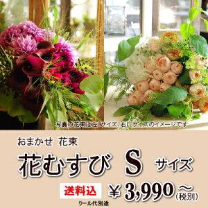 """【送料込】おまかせ ブーケ 花束""""花むすび Sサイズ""""..."""