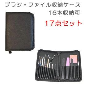 ブラシ収納ケース 大容量 筆箱 ネイルファイル収納ケース (16本収納) 【17点セット】【全4色】