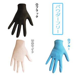 使い捨て手袋 ニトリルグローブ ニトリルゴム手袋  S・M・L(90〜100枚入)ウイルス 対策 左右兼用 男女兼用