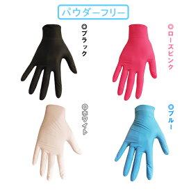 使い捨て手袋 ニトリルグローブ ニトリルゴム手袋 パウダーフリー 粉なし S・M・L・XL(90〜100枚入)ウイルス 対策 左右兼用 男女兼用 箱なし スマホ タッチパネルOK メール便 送料無料