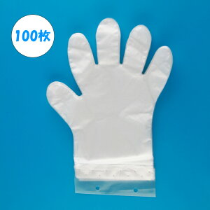 【限定販売価格】ポリエチレン(PE)手袋 使い捨て手袋 抗菌 (100枚)ウイルス 対策【メール便可】