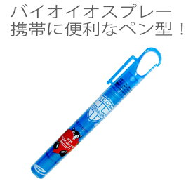 バイオイオスプレー 介護用 携帯に便利なペン型!くまモン ウイルス 日本製