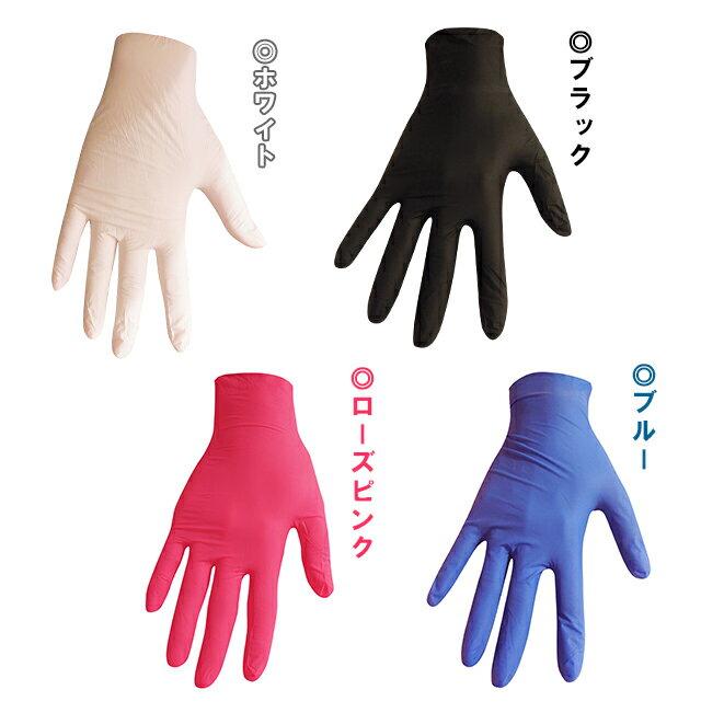 【訳あり箱なし発送】ニトリル手袋 S・M・L 選べる6色(約100枚入)新色入荷!