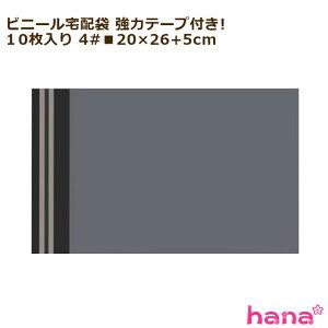 ビニール宅配袋 強力テープ付き!10枚入り 4#■20×26+5cm
