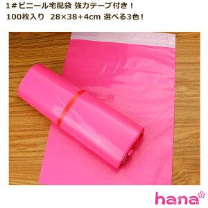 1#ビニール宅配袋 強力テープ付き!100枚入り 1#■28×38+4cm 選べる3色!