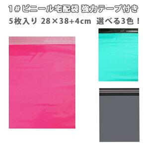 1#ビニール宅配袋 強力テープ付き!5枚入り 1#■28×38+4cm 選べる3色!