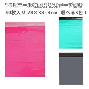 1#ビニール宅配袋 強力テープ付き!50枚入り 1#■28×38+4cm 選べる3色!