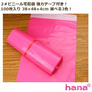 2#ビニール宅配袋 強力テープ付き!100枚入り 2#■38×48+4cm 選べる3色!