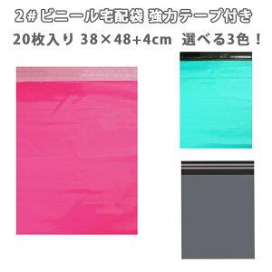 2#ビニール宅配袋 強力テープ付き!20枚入り 2#■38×48+4cm 選べる3色!
