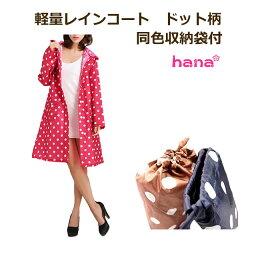 能選附帶輕量雨衣點花紋/雨具/同色收藏袋子的/防水加工★的3色!