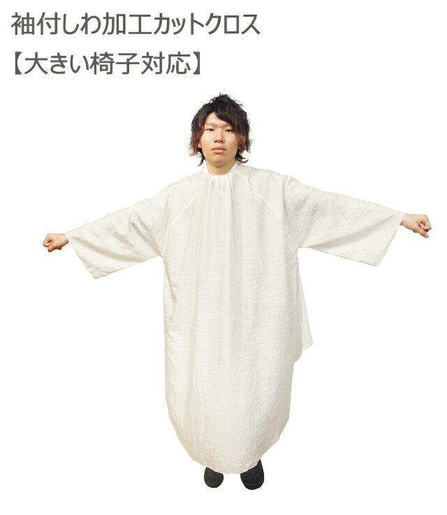 【訳あり】袖付しわ加工カットクロス/マジックタイプ【大きい椅子対応】