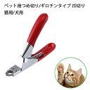 ペット用つめ切り/ギロチンタイプ 爪切り 猫用 犬用【メール便可】