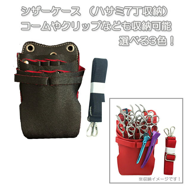 シザーケース/シザーバッグ(ハサミ7丁収納)HANA-517【選べる3色】【定形外可】