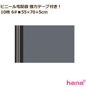 ビニール宅配袋 強力テープ付き!3枚 6#■55×70+5cm
