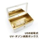 【即納】【送料無料】消毒ボックス 消毒器 紫外線 USB給電式 UV 除菌 抗菌 殺菌 紫外線殺菌 消毒 化粧ブラシ 歯ブラシ…