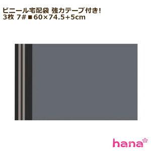 ビニール宅配袋 強力テープ付き!10枚 7#■60×74.5+5cm