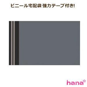 ビニール宅配袋 強力テープ付き!20枚 3#■16.5×26+5cm