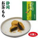 静岡 お土産 静岡お茶もち 16個 静岡茶 日本茶 緑茶 静岡みやげ 和菓子 餅 きな粉餅