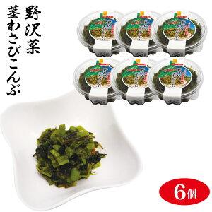 野沢菜茎わさび昆布300g×6個セット 国産 のざわ菜 茎ワサビ 山葵 ご飯のお供 酒の肴 おつまみ