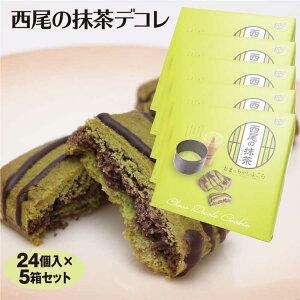 愛知 お土産 西尾のおまっちゃしょこら 24個×5箱 西尾 抹茶 チョコ クッキー 愛知みやげ 西尾市 はなのき堂