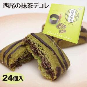 愛知 お土産 西尾のおまっちゃしょこら 24個 西尾 抹茶 チョコ クッキー 愛知みやげ 西尾市