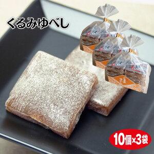 くるみゆべし 10個入×3個 和菓子 ゆべし くるみ 胡桃 クルミ