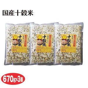 国産十穀米 670g×3袋 国産 国内産 雑穀 もち米 丸麦 押し麦 緑米 黒米 赤米 挽き割り大豆 もちきび そば お得用