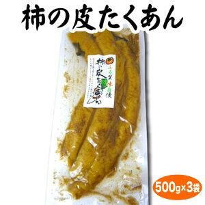 柿の皮たくあん 500g×3袋 沢庵 漬け物 漬物 つけもの 国産大根 だいこん ぬか漬け