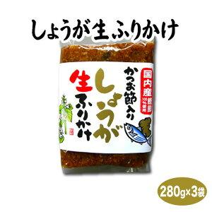しょうが生ふりかけ 280g×3袋 生姜 ショウガ 生ふりかけ ご飯のおとも 薬味 調味料