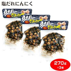 塩だれにんにく 300g×3個 ニンニク ガーリック 大蒜 塩ダレ 惣菜 スタミナ 黒胡椒 ピリ辛
