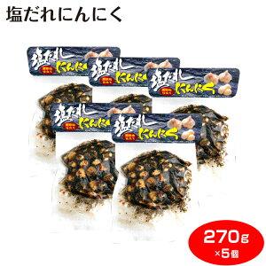塩だれにんにく 300g×5個 ニンニク ガーリック 大蒜 塩ダレ 惣菜 スタミナ 黒胡椒 ピリ辛