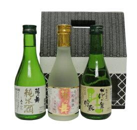 日本酒 花の舞 飲み比べセット300ml×3本 【送料無料】ギフト 金賞受賞蔵の静岡の地酒を お土産