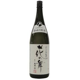 日本酒 花の舞 ふくよか純米 1800ml 金賞受賞蔵の静岡の地酒を 【送料無料】