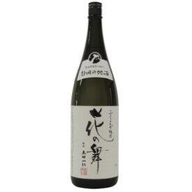 日本酒 花の舞 ふくよか純米 1800ml 【送料無料】 金賞受賞蔵の静岡の地酒を