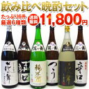 【父の日 ギフト】 日本酒 1800ml×6本を飲みくらべ!花の舞飲み比べ晩酌セット 【送料無料】
