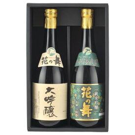 日本酒 花の舞 吟-50 吟醸酒2本ギフトセット(720ml×2本) 【送料無料】 お中元 贈り物 金賞受賞蔵の静岡の地酒を 【楽ギフ_のし】